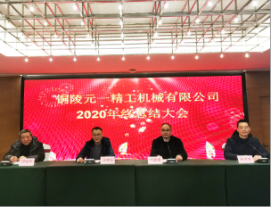 Tongling Yuanyi Precision Machinery Co., Ltd. 2020 year-end summary meeting